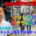 Hayatoという人物の説明【アフィリエイトを始めたきっかけ】